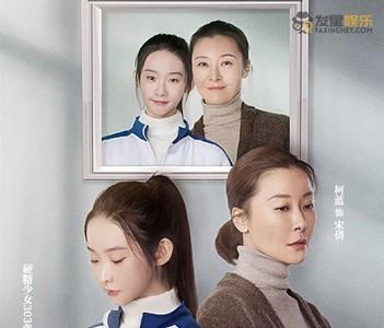 我就是演员3张艺凡出演乔英子 获得刘天池满星评价