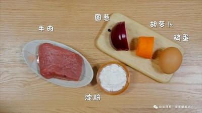 蛋香牛肉块 宝宝辅食 美味又健康