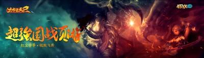 国战网游第一国战之王《新太古遮天2》星域争霸
