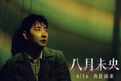 电影《八月未央》推广曲《交给时间》MV全网上线