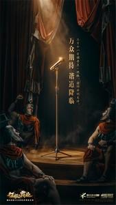 征服与霸业埃及女王恺撒王即将公布 征服与霸业新领主