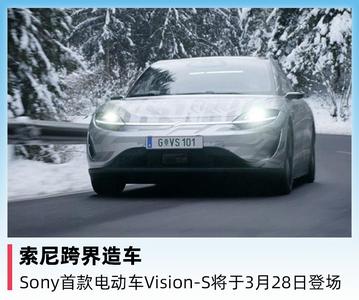 索尼跨界造车 Sony首款电动车Vision-S