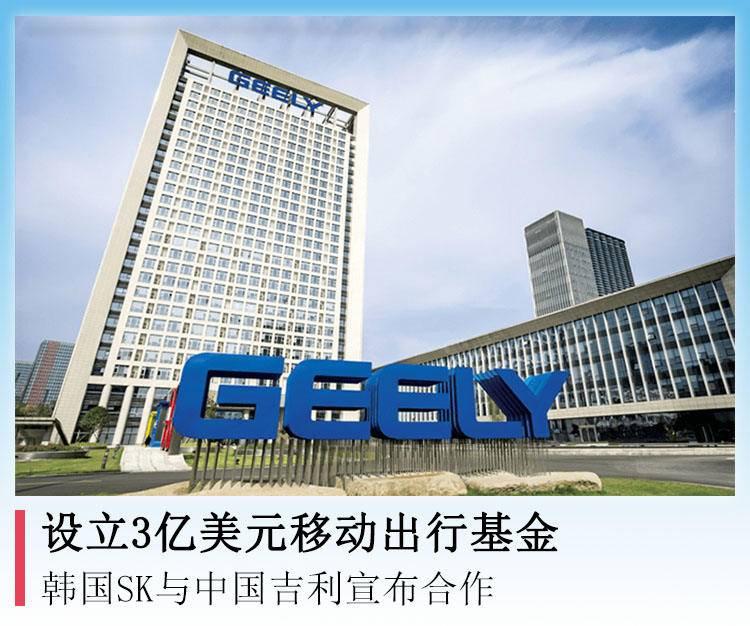 韩国SK宣布与中国吉利联手 初设3亿美元移动出行基金