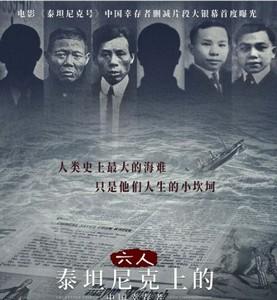 泰坦尼克号上的中国幸存者分别是谁