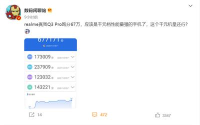 realme真我Q3 Pro跑分曝光  成为千元机王