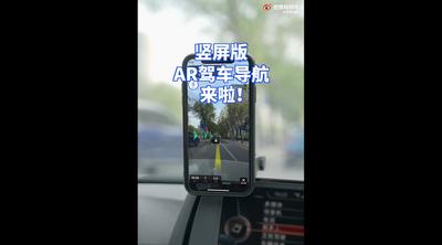 高德地图竖屏版上线  AR驾车导航