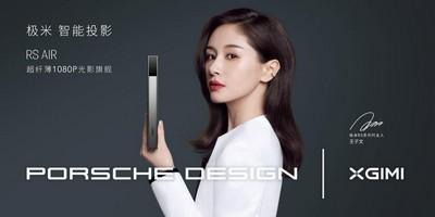 智能投影新时尚 极米RS AIR保时捷设计上市