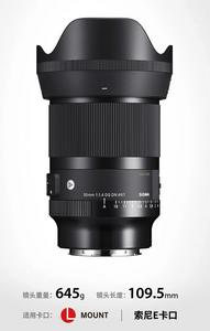 适马35mm F1.4 DG DN 镜头发布  小巧轻便的集合