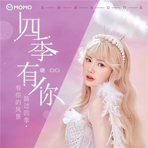 陌陌主播晓CiCi发布春风十里 不及《四季有你》单曲