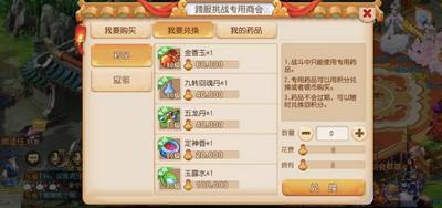 梦幻西游手游跨服擂台玩法全新升级 梦幻西游手游新模式