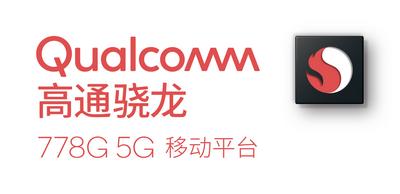 高通骁龙778G发布搭载5G采用台积电6nm工艺打造