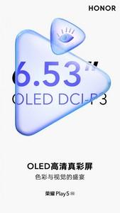 荣耀 Play5配置参数公布  OLED屏幕澎湃表现