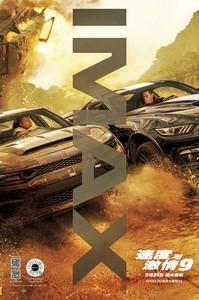 《速度与激情9》举办观影会  IMAX动作戏高潮迭起