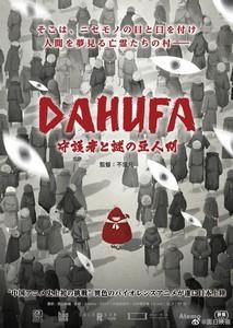 动画电影《大护法》日版海报公布 日本即将上映