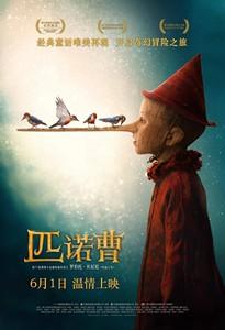意大利《匹诺曹》风靡三个世纪的童话经典