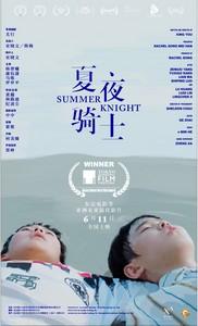 电影《夏夜骑士》终定档  6.11黄璐纪凌尘特邀加盟