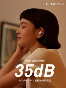 Redmi首款无线降噪耳机  价格惊喜 续航持久