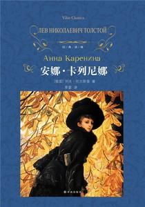 《安娜·卡列尼娜》将拍新版剧集 背景设定在现代
