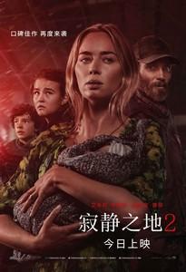 《寂静之地2》上映曝新海报 沉浸式体验末日逃生