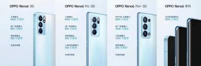 OPPO Reno6系列搭配联发科+高通双旗舰芯片加持 正式发布