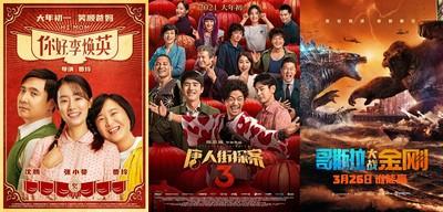 中国电影市场2021年票房破250亿 观影人次达6亿