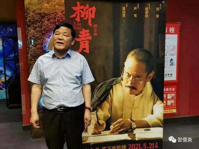 电影《柳青》一部值得每个人去看的电影