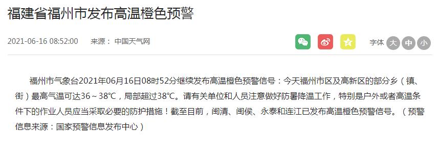 【高温预警】福州市气象台继续发布高温橙色预警