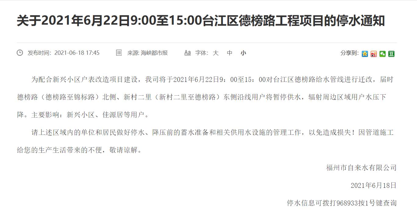 关于6月22日福州台江区德榜路工程项目的停水通知