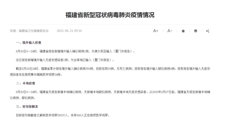 截至6月20日 福建疫情最新情况