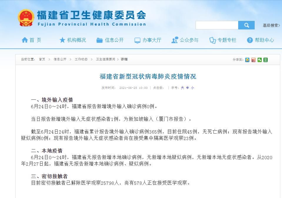 6月25日福建省新冠疫情情况 新增境外输入1例