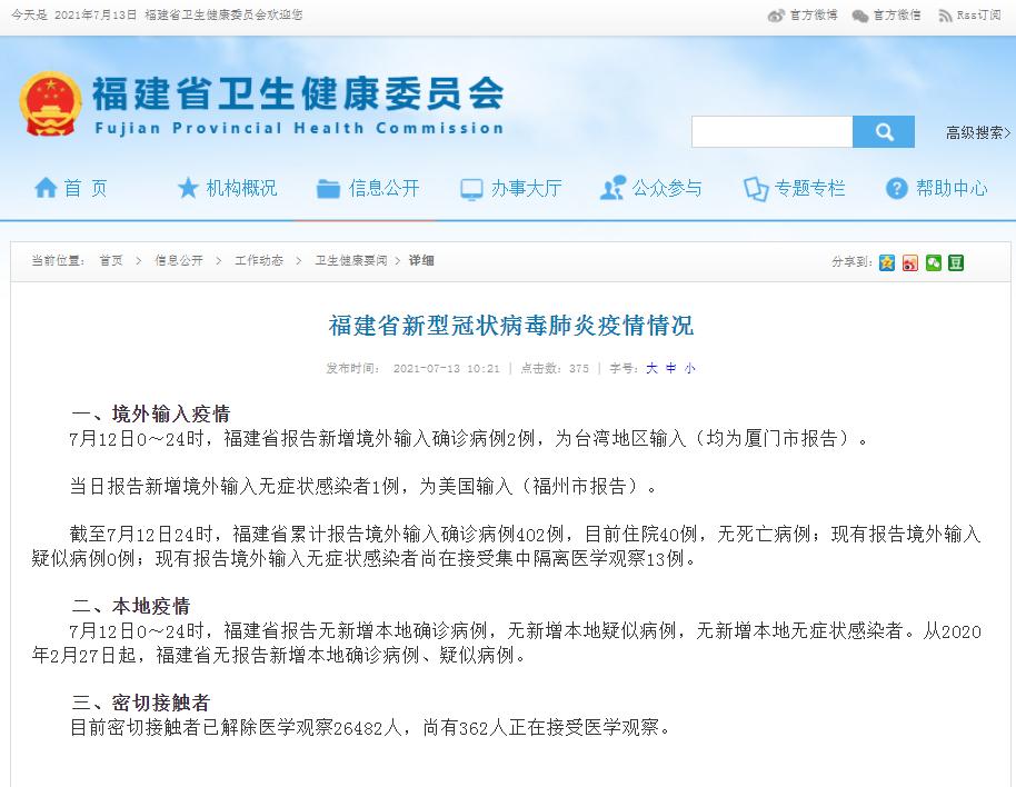 7月13日福建省新冠病毒疫情最新情况 2例台湾输入确诊