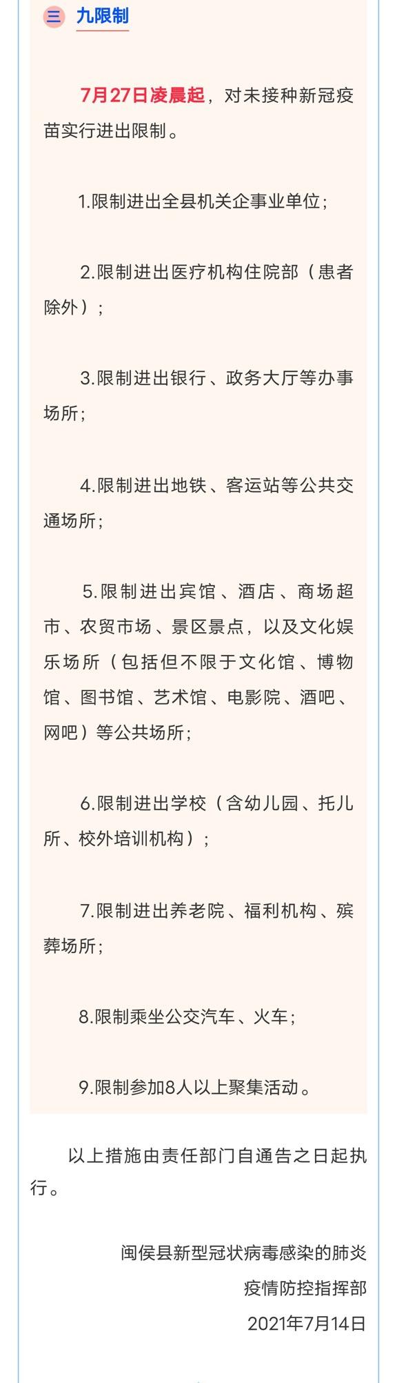 注意!福州闽侯县对未接种疫苗人员执行九限制