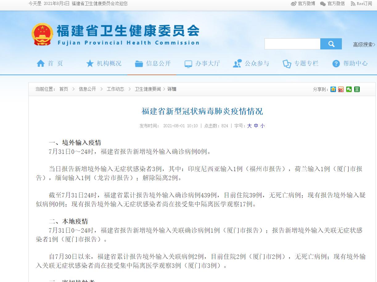 8月1日福建省新冠肺炎疫情情况 厦门新增确诊2例