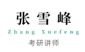 中国十大网红教师张雪峰排名第二 看看第一能是谁