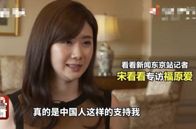 福原爱我能活到今天 是因为中国人的支持  福原爱个人资料简介