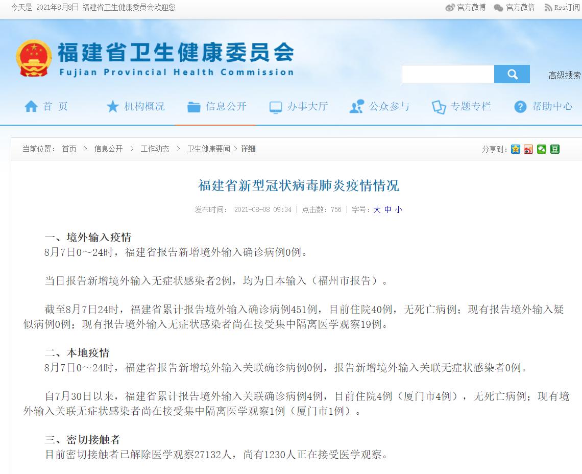 8月8日福建省新冠肺炎疫情情况 省内无新增确诊